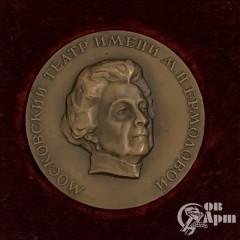 "Медаль ""50лет театра М.Н. Ермоловой"""